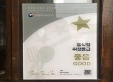 [상주]위생수준 향상을 위한 음식점 위생등급제 실시