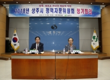 [상주]상주시정책자문위원회, 2018년도 정기회의 열려