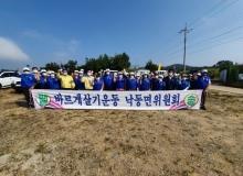 [상주]바르게살기 낙동면 위원회, 나각산 환경정화활동