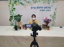 [상주]언택트 시대, 비대면 수료식이 대세!!
