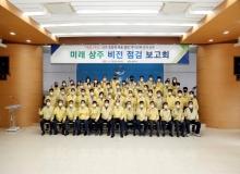 [상주]미래 상주 비전 점검 보고회 개최